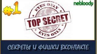 Как поменять фамилию в Вконтакте ?(Подписаться: http://www.youtube.com/user/NebloodyShow?sub_confirmation=1 Заказ рекламы - тут :3 https://vk.com/topic-56420697_28819982 Я в VK: ..., 2013-07-10T10:32:48.000Z)