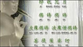 LAGU BUDDHIS _ XIN JING
