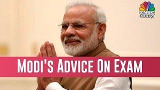 Modi's Advice On How To Prepare For Board's Exam| Consumer Adda