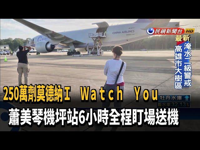 美贈250萬劑莫德納 蕭美琴機場盯6小時送機-民視台語新聞