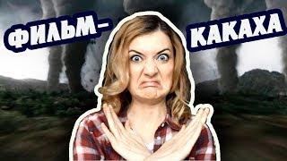 ГЕОШТОРМ 2017 - ОБЗОР фильма, мнение l Алиса Анцелевич