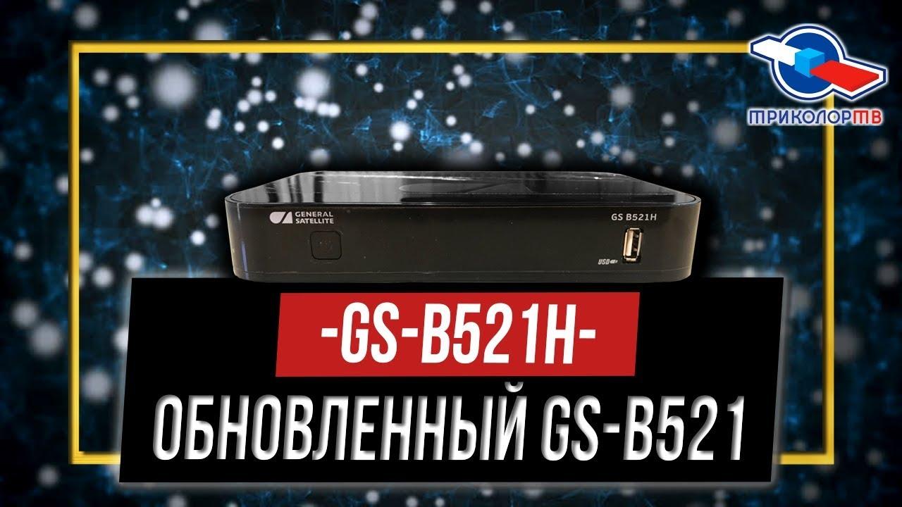 DTS 54, новый Китайский приемник для Триколор ТВ - YouTube