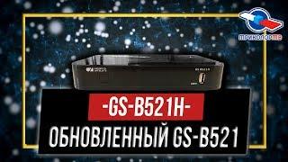 """GS-B521H, новый ресивер Триколор ТВ. Что означает """"H"""", не за что не догадаетесь!"""
