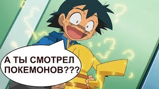 Покемоны 00-Х  (Pokemon) ! ОБЗОР.