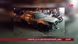فوضى المليشيا الإماراتية تغرق عدن في الإغتيالات   تقرير يمن شباب
