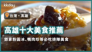 【台灣旅遊攻略】高雄十大推薦美食,必吃!鴨肉珍、港園牛肉麵、鄧家粉圓冰|KKday