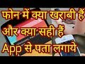How To Find Mobile Phone Problems By Apps ! mobile phone ko kaise check kre ki kharab hai ya sahi