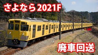 【西武鉄道】旧2000系2021F 廃車回送 帰らぬ旅へ...