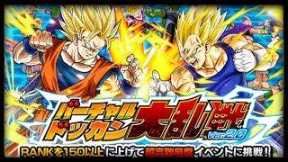 FIRST LOOK AT BATTLEFIELD 2.0! Dragon Ball Z Dokkan Battle NEW GAME MODE GAMEPLAY!