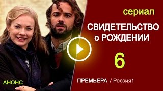 Свидетельство о рождении 6 эпизод Мелодрамы русские 2017 #анонс Наше кино