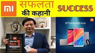 Xiaomi (MI) Success Story in Hindi| Lei Jun Biography| Best Chinese Smartphone| Apple Of China