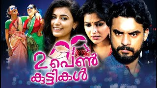 Latest Malayalam Movie Full 2019  # New Malayalam Movies # Tovino Thomas Movies