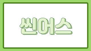 """쇼핑몰""""씬어스"""" 자동차용품/성인의류/…"""