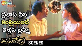 Brahmanandam Complaints on Prabhas | Raghavendra Movie Scenes | Anshu | Shweta Agarwal |Murali Mohan
