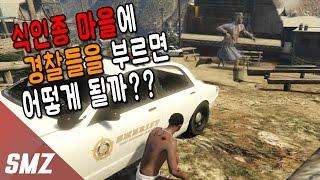 식인종 마을에 경찰들을 부르면 어떻게 될까??? 사모장의  GTA5 꿀잼 컨텐츠 (GTA 5 Funny Contents) [사모장]