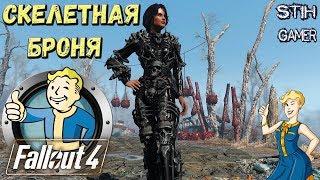 Fallout 4 Скелетная Броня  Создай её из Трупов Падших...