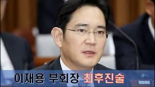 삼성 이재용 부회장의 최후진술