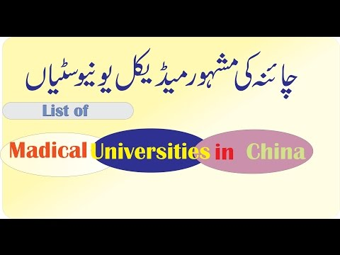 Top 18 Universities in China that offering the international Scholarship for students 2017
