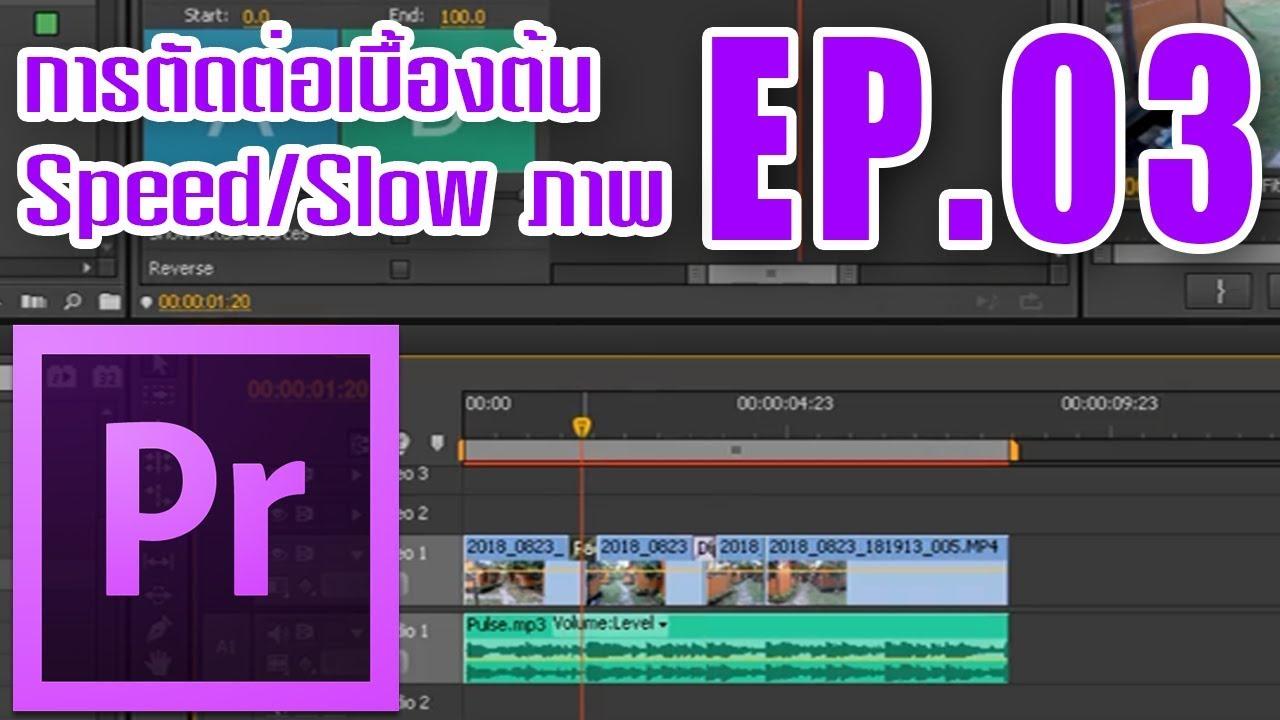 EP.03: Adobe Premiere Pro CS6 Tutorial : การตัดต่อเบื้องต้น และ การ Speed/Slow ภาพ ตอนที่ 3