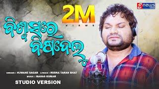 Gambar cover Biswasare Bisa Delu - Odia New Sad Song - Humane Sagar - Manas Kumar