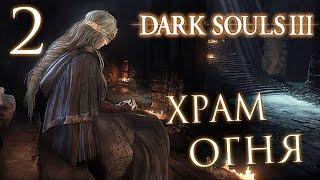 Прохождение Dark Souls 3 — Часть 2: ХРАМ ОГНЯ и УТИГАТАНА