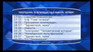 Скачать Программа телепередач канала Новороссия ТВ на 8 01 2015