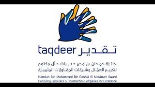 أخبار عربية | تكريم 42 شركة مقاولات وعمال فازوا بجائزة