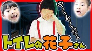 トイレの花子さん【超怖い話】夜の学校に忘れ物 幽霊 オバケ ふたりはなかよし♪