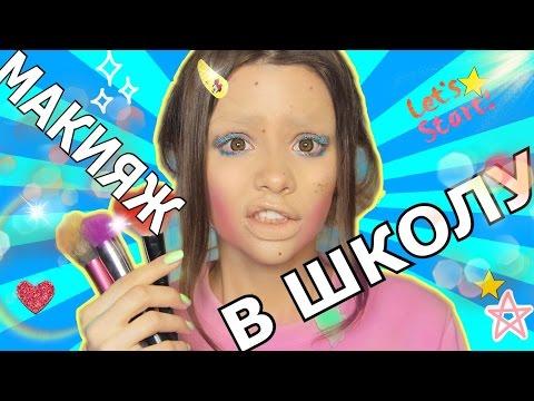 Как я красилась раньше  Мой школьный макияж ) - YouTube 8be8510ccca