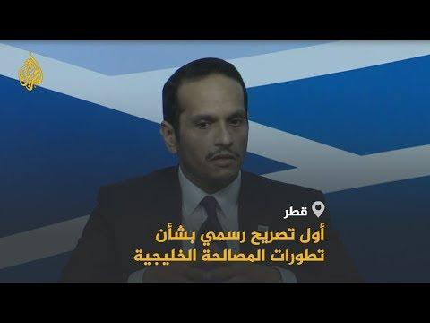 ???? ???? وزير الخارجية القطري: هناك مباحثات مع الأشقاء في السعودية  - نشر قبل 5 ساعة
