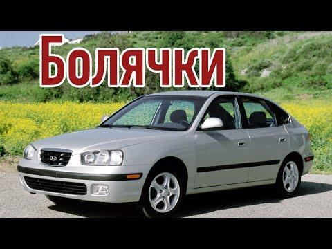 Hyundai Elantra III проблемы | Надежность Хюндай Элантра 3 с пробегом
