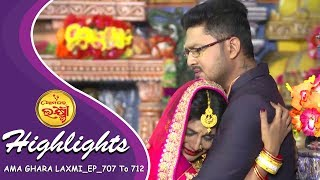 Ama Ghara Laxmi : Weekly Highlights | 10th July 17th August | Quick Summary