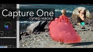 Capture One супер маски!