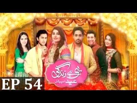 Yehi Hai Zindagi Season 2 - Episode 54 | Eid Special | Express Entertainment