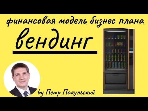 Бизнес план вендинговые автоматы (малый бизнес)