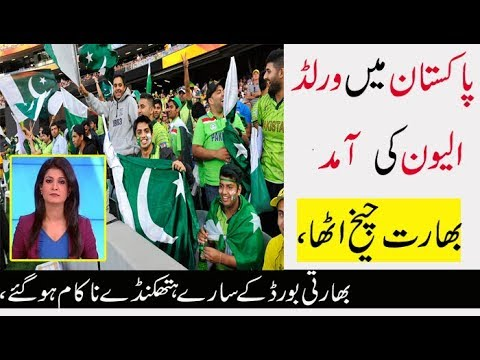Pakistan Welcomes World XI As International Cricket Came Back, Indian Board Gone Sleepless