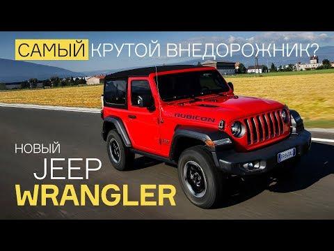 Тест нового Jeep Wrangler. Круче, чем Гелендваген?