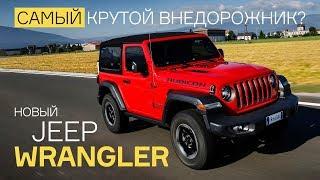видео Тест-драйвы Jeep Wrangler (Джип Джип Ранглер) от«Зарулем»