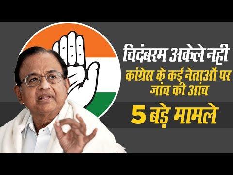 Chidambaram, Rahul Gandhi, से लेकर Sonia Gandhi तक, कई Congress नेताओं पर लगे हैं भ्रष्टाचार के आरोप