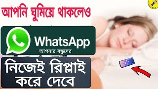 Whatsapp Best Tricks | WhatsApp Auto Reply Tutorial | নিজেই রিপ্লাই দিবে Whatsapp