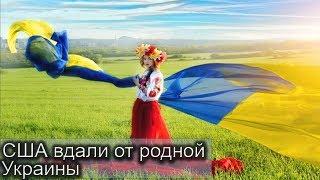 USA КИНО 1229. Каникулы в Украине - 2018. Часть 1