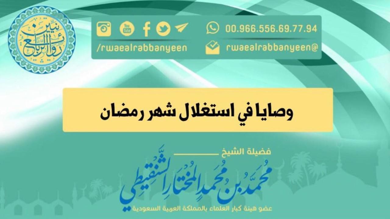 وصايا عن استغلال شهر رمضان في العبادة الشيخ الشنقيطي Youtube