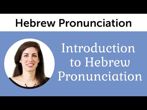 Introduction to Perfect Hebrew Pronunciation - YouTube