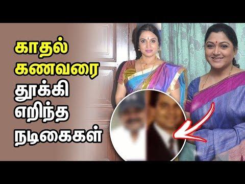 காதல் கணவரை தூக்கி எறிந்த நடிகைகள் | tamil cinema actress divorce | tamil cinema news today