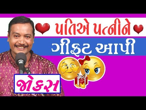 new gujarati stand up comedy natak show - superhit jokes by satish ramanuj pt. 1