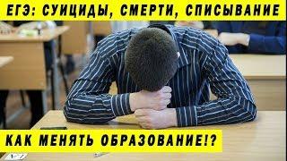 ПОЧЕМУ ДЕТИ УМИРАЮТ НА ЕГЭ И ЧТО ТВОРИТСЯ С ОБРАЗОВАНИЕМ В РОССИИ!?