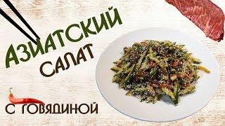 Азиатский салат с говядиной и огурцами