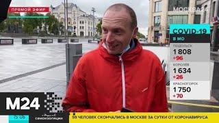 Индекс самоизоляции в столице оценивается в 3,3 - Москва 24