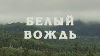 Белый вождь (полная режиссерская версия)