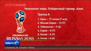 Отборочный турнир чемпионата мира по футболу 2018 таблица узбекистан